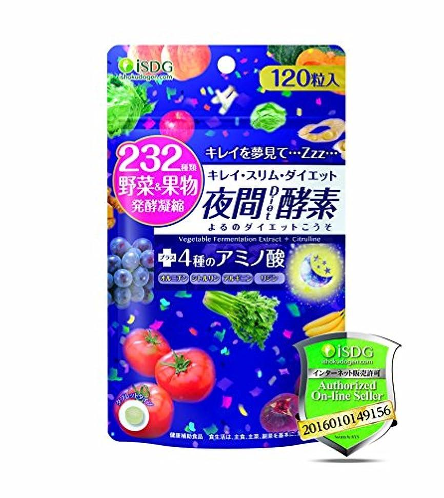 キリンミニほかにISDG 医食同源ドットコム 夜間 Diet 酵素 サプリメント [ 232種類 野菜 果物 発酵凝縮 アミノ酸 4種 ] 310mg×120粒×5個