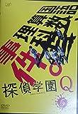 探偵学園Q 5 神木隆之介 山田涼介 志田未来 要潤 星野源