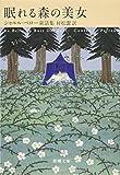 眠れる森の美女   シャルル・ペロー童話集 (新潮文庫)