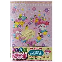 日本製 サンリオ マイメロディ かんたん 家計簿 一日の出費を書くだけでOK (A5サイズ)
