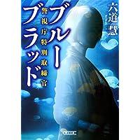 ブルーブラッド 警視庁特別取締官 (朝日文庫)