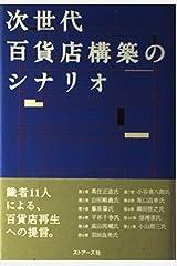 次世代百貨店構築のシナリオ 単行本