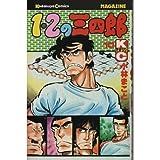 1・2の三四郎(10) (少年マガジンKC)