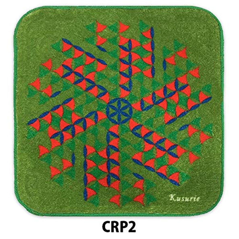 はさみ数値気まぐれなクスリエ ミニタオル CRP-Ⅱ