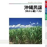 沖縄民謡 ベスト(ゆがふ編)
