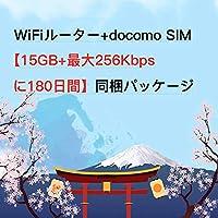 (20GB+最大256Kbps/180日)WiFiルーター+docomoデータ専用SIM