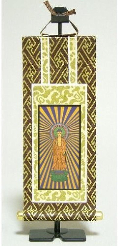 掛軸 仏壇用 浄土真宗 茶金 西本願寺用  阿弥陀如来 20代(掛け軸のみです)