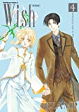 Wish(4)[新装版]<Wish[新装版]> (角川コミックス・エース)