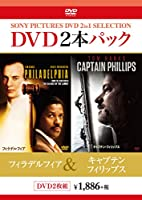 DVD2枚パック  フィラデルフィア/キャプテン・フィリップス