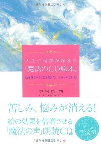 人生に奇跡が起きる「魔法のCD絵本」~絵を見ながらCDを聴くだけで幸せになれる!魔法の声朗読CD付き