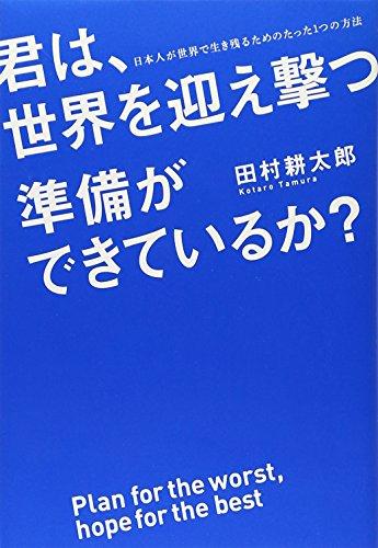 日本人が世界で生き残るためのたった1つの方法君は、世界を迎え撃つ準備ができているか?の詳細を見る