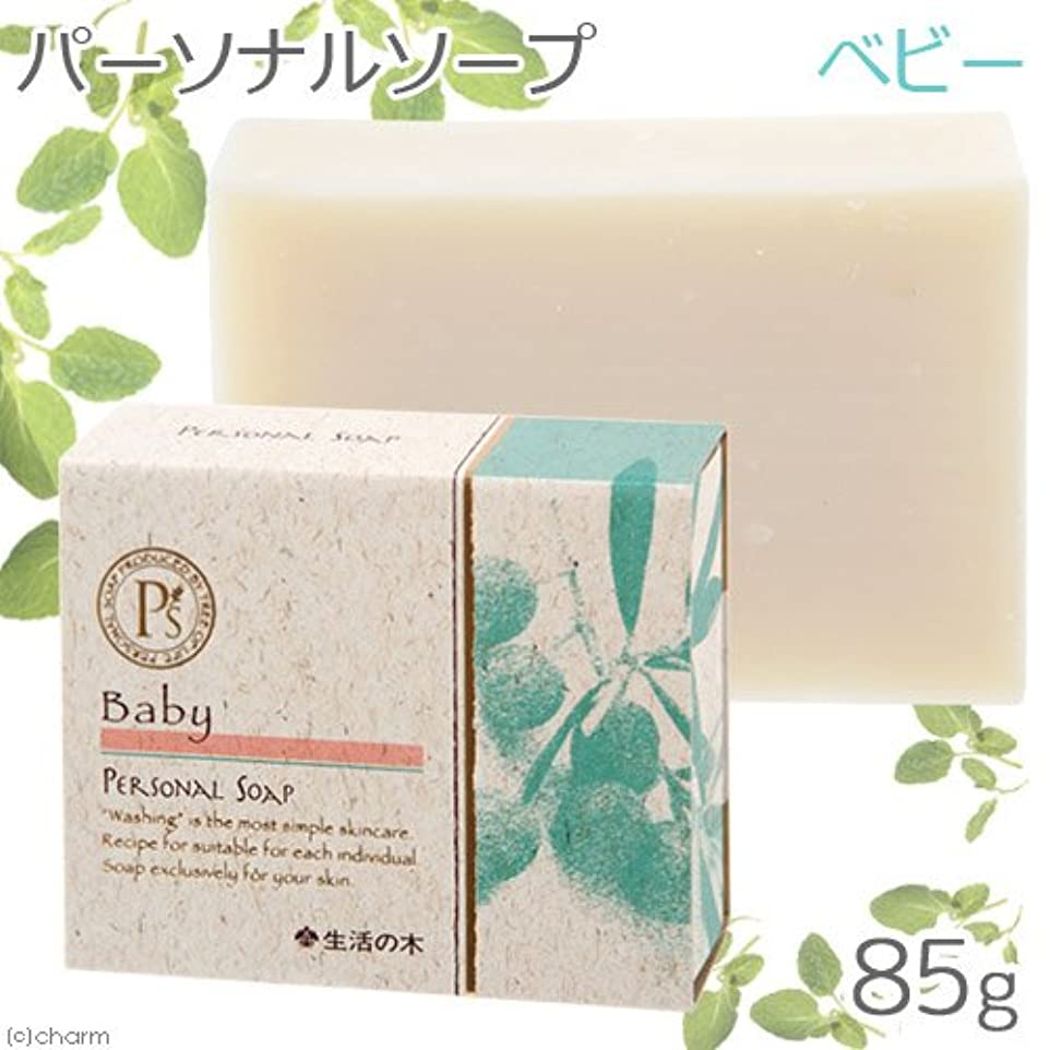 誇大妄想ガラス毒液パーソナルソープ ベビー 85g