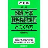 小説・日本興業銀行〈第4部〉
