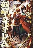 刻命のゴーレム 3 (ヤングジャンプコミックス)
