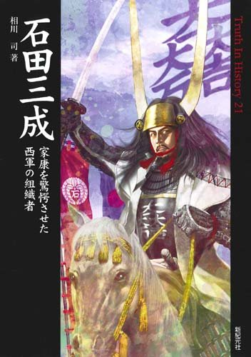 石田三成 (Truth In History 21)の詳細を見る