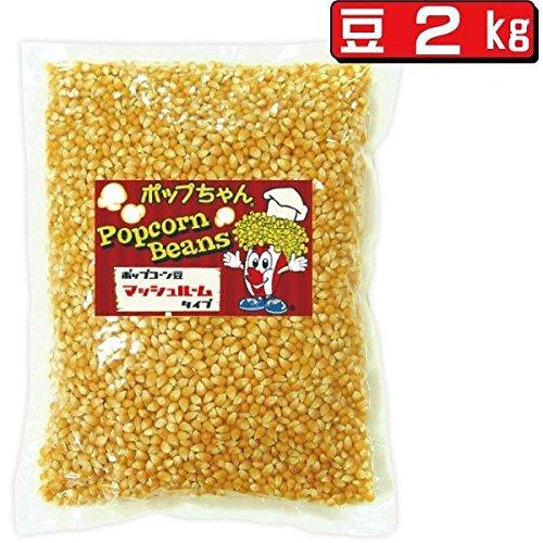 ポップコーン豆マッシュルームタイプ 2kg ( 約100人分 )