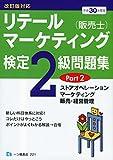 リテールマーケティング(販売士)検定2級問題集PART 2<平成30年度版>