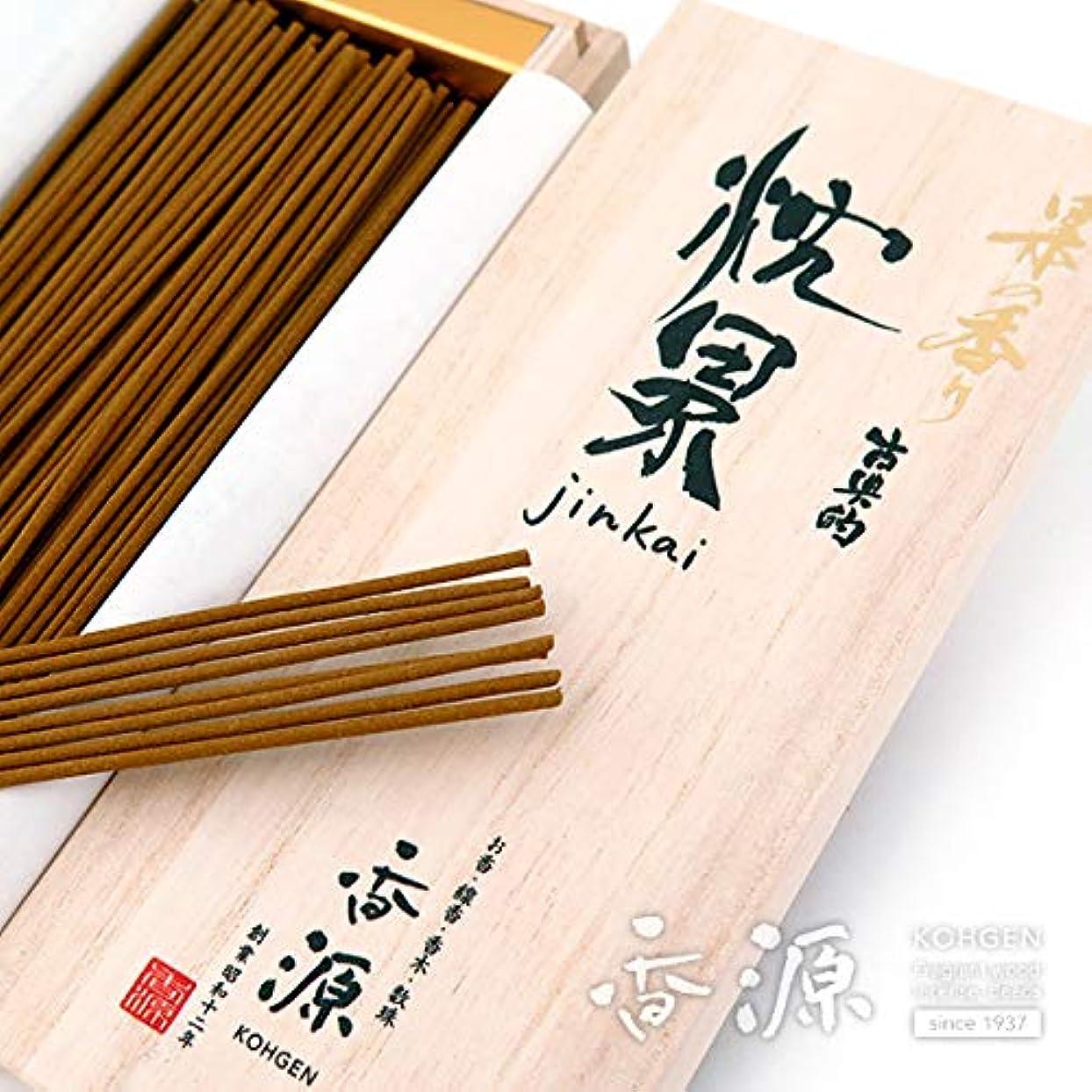 意外準拠引き渡す香源オリジナル 日本の香り 沈界 短寸桐箱入 お香 お線香 スティック型インセンス 完全限定品 沈香