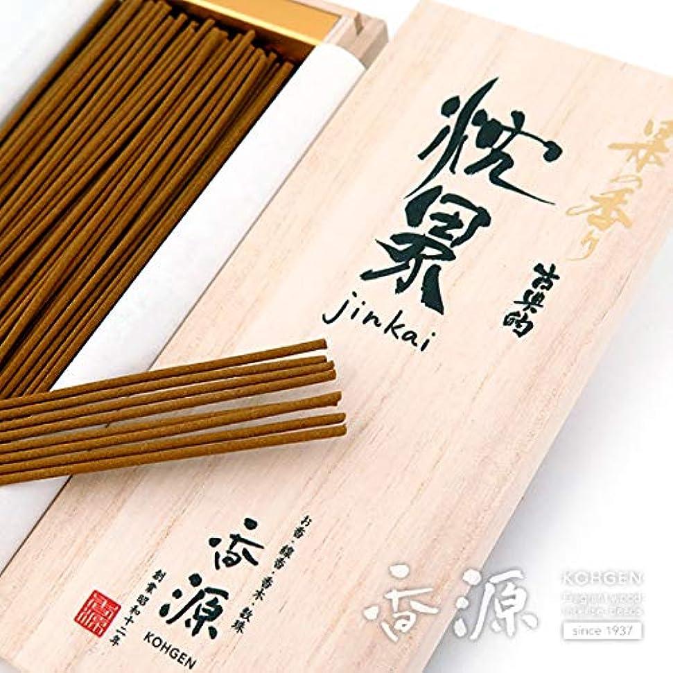 比べる鳴り響く確認する香源オリジナル 日本の香り 沈界 短寸桐箱入 お香 お線香 スティック型インセンス 完全限定品 沈香