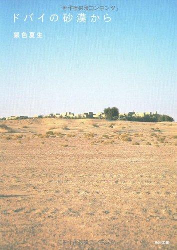 ドバイの砂漠から (角川文庫)