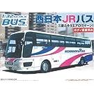 1/32 バス No.15 西日本JRバス (三菱ふそうエアロクイーンI)