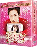 シンデレラはオンライン中! BOX1 (全2BOX) (コンプリート・シンプルDVD-BOX5,000円シリーズ) (期間限定生産) 画像