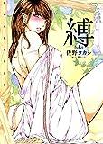 縛 ‐baku‐ (ヤングキングコミックス)