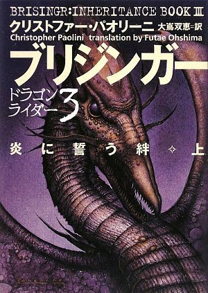 ブリジンガー 炎に誓う絆 上 (ドラゴンライダー 3)の詳細を見る