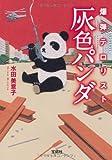 爆弾テロリスト 灰色パンダ (宝島社文庫 『このミス』大賞シリーズ)