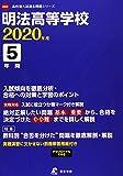 明法高等学校 2020年度用 《過去5年分収録》 (高校別入試過去問題シリーズ A63)