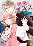 秘蜜のオフィス~狼専務と偽りの子うさぎ秘書~ / 田中 琳 のシリーズ情報を見る