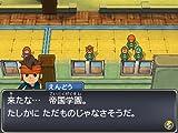 「イナズマイレブン1・2・3!! 円堂守伝説」の関連画像