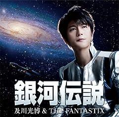 及川光博&THE FANTASTIX「ダークサイドに気をつけろ!」のジャケット画像