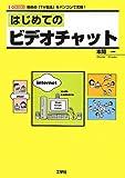 はじめてのビデオチャット―無料の「TV電話」をパソコンで実現! (I・O BOOKS)