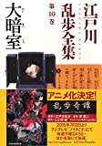 大暗室~江戸川乱歩全集第10巻~ (光文社文庫)
