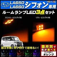 シフォン シフォンカスタム LA650F LA660F 対応★ LED ルームランプ3点セット 発光色は オレンジ【メガLED】