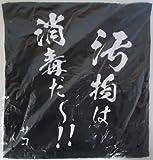 セガラッキーくじ 北斗の拳 I賞 名言タオル/ザコ「汚物は消毒だ~!!」