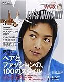 Men's NONNO(メンズノンノ) 2015年 03 月号 [雑誌]