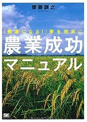 農業成功マニュアル 「農家になる!」夢を現実に