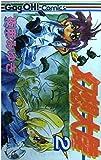 幻想大陸 (2) (ギャグ王コミックス)