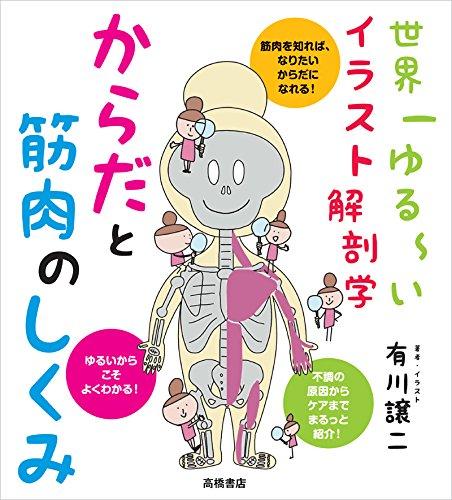 世界一ゆる~いイラスト解剖学 からだと筋肉のしくみの詳細を見る
