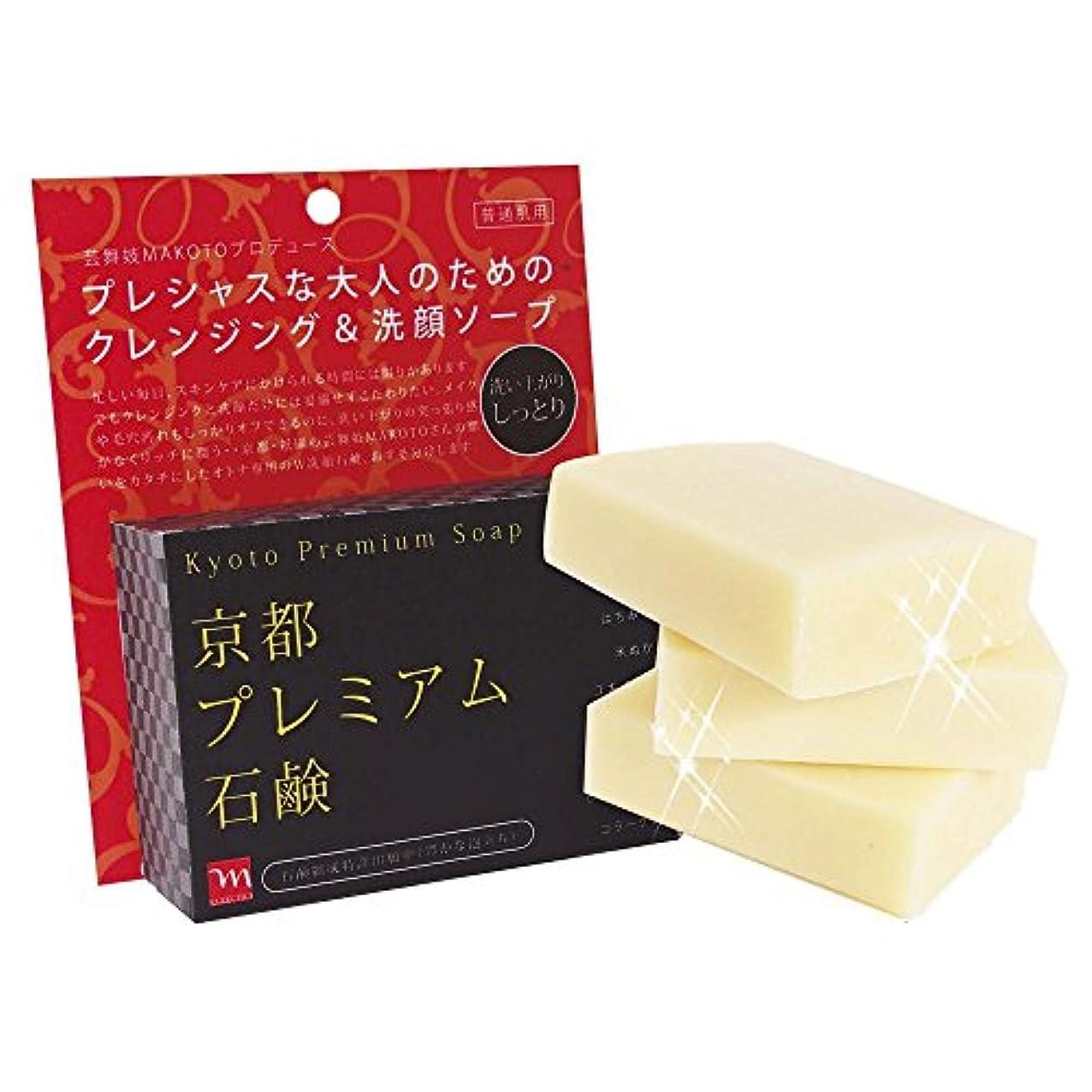 運河雨法的京都プレミアム石鹸 120g【人気 おすすめ 】