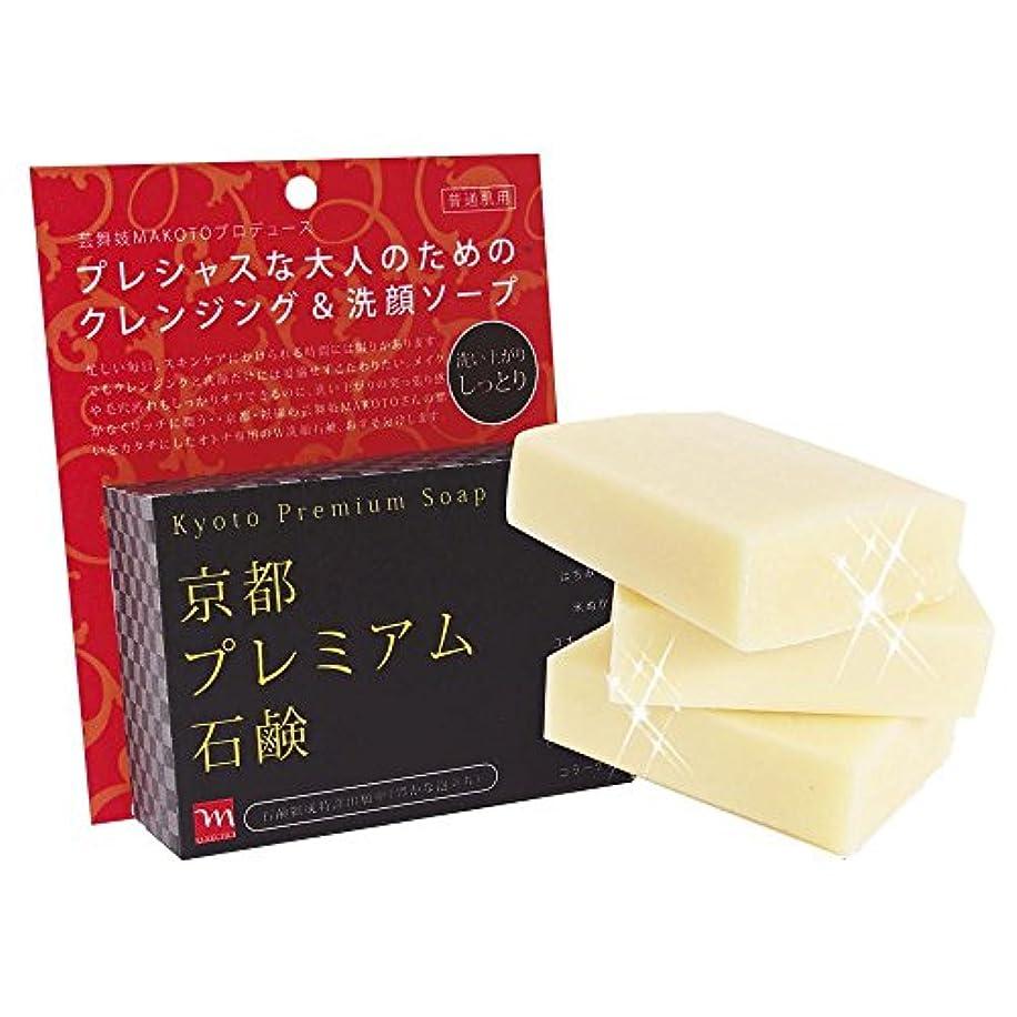論争にじみ出る降雨京都プレミアム石鹸 120g【人気 おすすめ 】