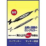 ゼブラ 油性ペン マッキー 極細 黒 5本 P-MO-120-MC-BK5 画像