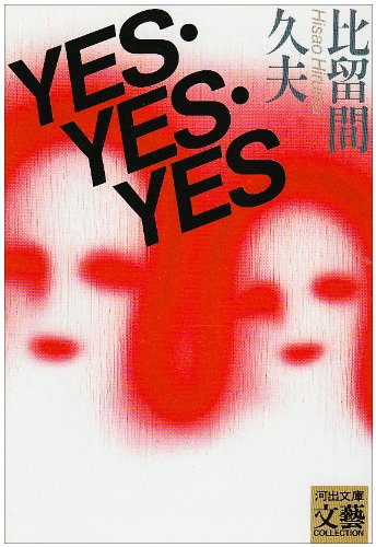 Yes・yes・yes (河出文庫)の詳細を見る