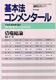 債権総論―平成16年民法現代語化 (別冊法学セミナー―基本法コンメンタール (No.185))