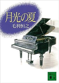 [毛利恒之]の月光の夏 (講談社文庫)
