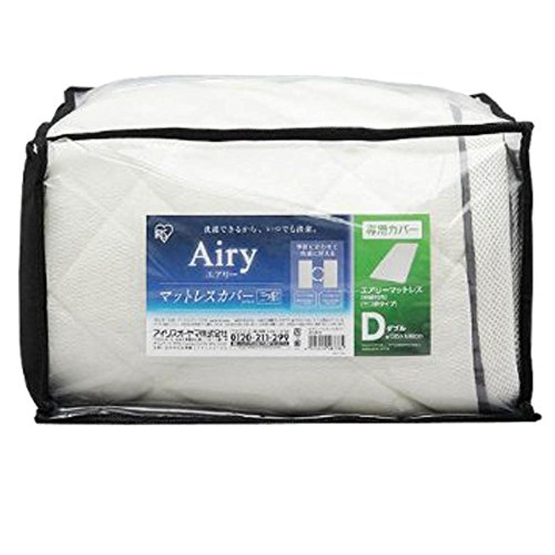 アイリスオーヤマ エアリーマットレスカバー 通気性 洗える 抗菌防臭 ダブル ACM-D