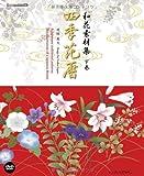 和花素材集 四季花暦 下巻 (デジタルBOOK)