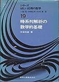 時系列解析の数学的基礎 (シリーズ新しい応用の数学 19)